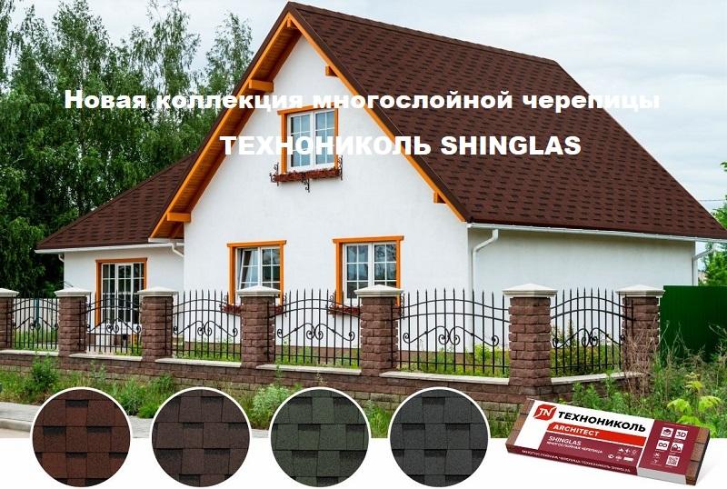 Shinglas ( Шинглас ) Фазенда new