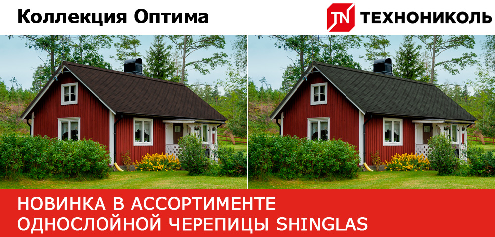 Мягкая кровля Shinglas ( Шинглас ) Оптима new