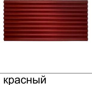 Еврошифер Ондулин красный 1,95 на 0,96 м
