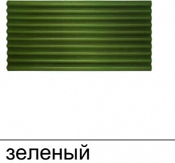 Еврошифер Ондулин зелёный 1,95 на 0,96 м